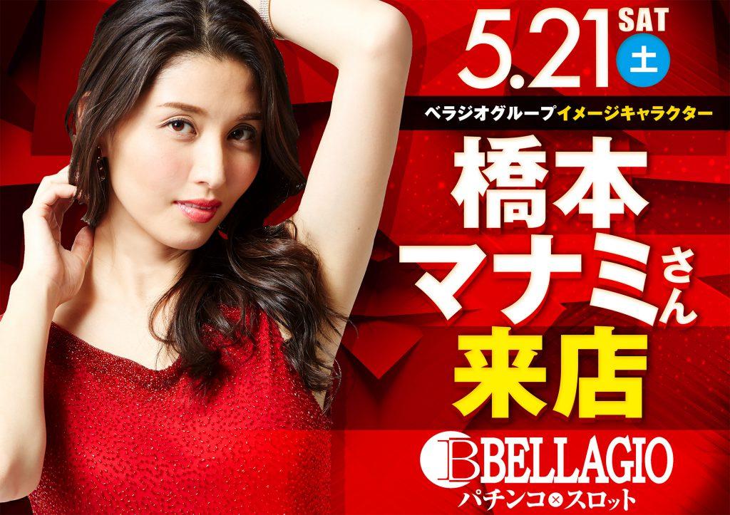 160521ベラジオ寺田町店様_B4