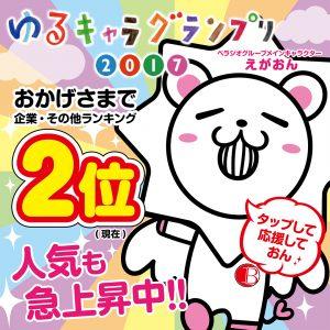 ゆるキャラグランプリ 只今2位で奮闘中!!!