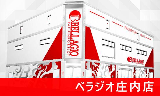 ベラジオ庄内店