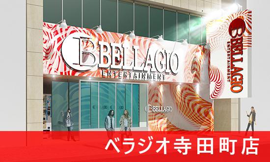 ベラジオ寺田町店