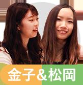 金子&松岡