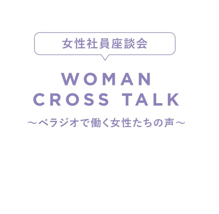 女性社員座談会 WOMAN CROSS TALK ~べラジオで働く女性たちの声~
